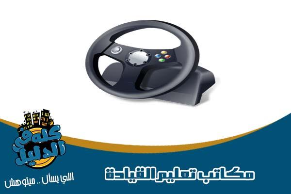 تعليم قيادة السيارات