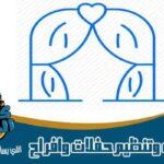 قاعات افراح وتنظيم حفلات